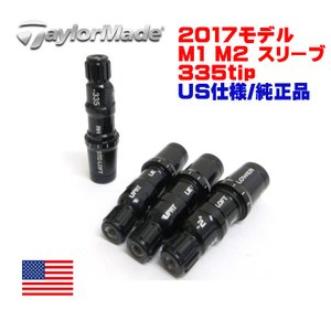 「純正」2017モデル テーラーメイド M1/M2 用 335tip スリーブ USA仕様「メール便に変更できます」「あすつく対応」 fujico