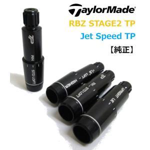 「純正」テーラーメイド STAGE2 Jet Speed TP 335tip スリーブ USA仕様