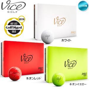 2018 Vice GOLF ヴァイスゴルフ Vice PRO 3ピース ゴルフボール 1ダース US仕様「メール便不可」「あすつく対応」|fujico