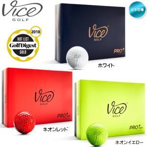 2018 Vice GOLF ヴァイスゴルフ Vice PRO+(プラス) 4ピース ゴルフボール 1ダース US仕様「メール便不可」「あすつく対応」|fujico