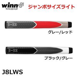 「US限定」 winn ウィン ジャンボサイズ パターグリップ ライト J8LWS-BGW J8LWS-GRS グレー 黒 赤【ゆうパケット(メール便)に変更できます】|fujico