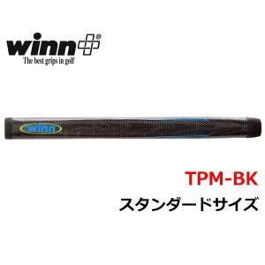 「US限定」 2017年 winn ウィン スタンダードサイズ パターグリップ TPM-BK【ゆうパケット(メール便)に変更できます】|fujico