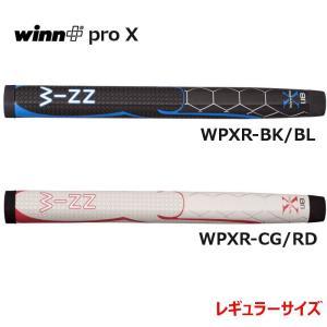 winn pro x レギュラーサイズ パターグリップ WPXR-BK/BL WPXR-CG/RD【ゆうパケット(メール便)に変更できます】|fujico