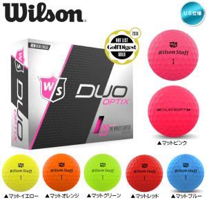 Wilson スタッフ デュオ ソフト オプティクス マットカラー 1ダース US仕様 ゴルフボール「メール便不可」「あすつく対応」|fujico