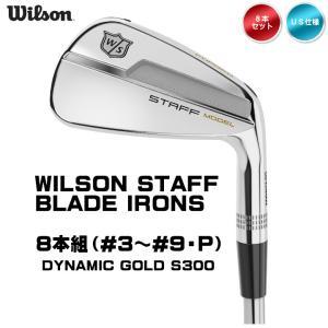右用 2019 Willson Staff Blade アイアンセット 8本 (#3〜#9,P) DG S300 スチールシャフト US仕様「あすつく対応」 fujico