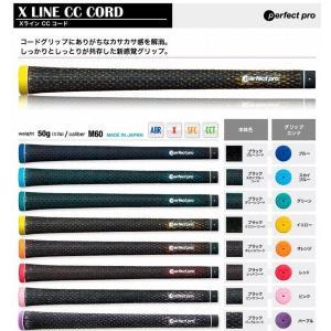 パーフェクト プロ X ライン CC コード ウッド・アイアン用グリップ PERFECT pro 日本仕様「メール便に変更できます」「あすつく対応」|fujico