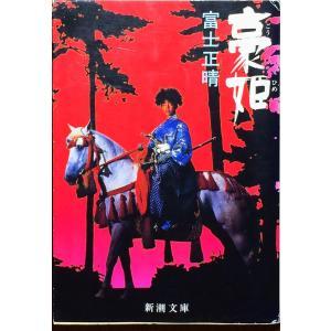豪姫(文庫) fujicobunco