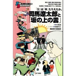 司馬遼太郎と「坂の上の雲」FOR BEGINNERS|fujicobunco