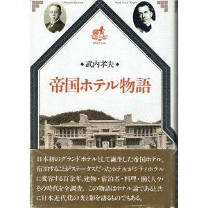 帝国ホテル物語|fujicobunco