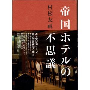 帝国ホテルの不思議|fujicobunco