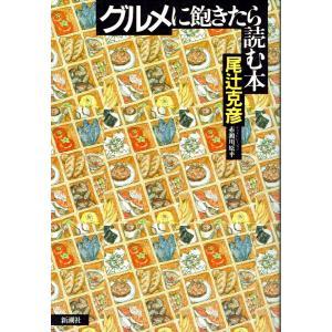 グルメに飽きたら読む本|fujicobunco