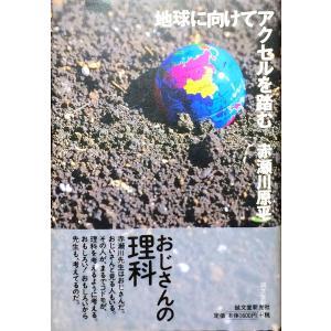 地球に向けてアクセルを踏む/赤瀬川原平|fujicobunco