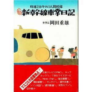 新・新幹線車掌日記―時速二百十キロの人間模様|fujicobunco