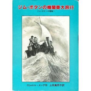 ジム・ボタンの機関車大旅行 ジム・ボタンの冒険1|fujicobunco