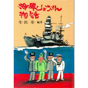 海軍ひょうきん物語|fujicobunco