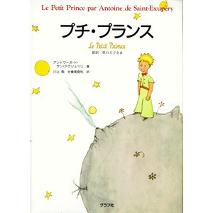 プチ・プランス―新訳 星の王子さま|fujicobunco
