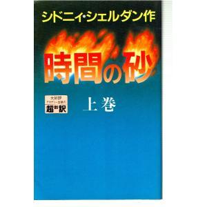 時間の砂 上下巻セット|fujicobunco