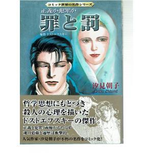 罪と罰 コミック世界の名作シリーズ(文庫)|fujicobunco
