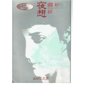 夜想 (16) 特集 ボルヘス/レゾートル - はみだした男|fujicobunco