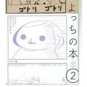 よっちの本 2|fujicobunco