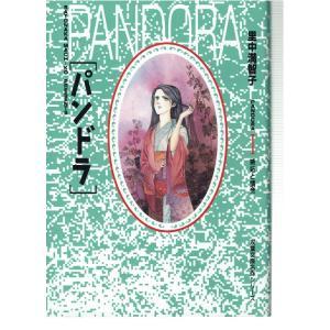 パンドラ1・2巻セット(文庫)|fujicobunco