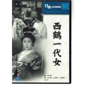 西鶴一代女(DVD) fujicobunco