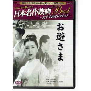 お遊さま(DVD) fujicobunco
