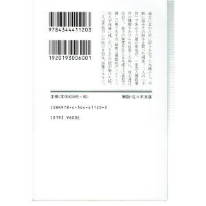 証し(文庫)|fujicobunco|02