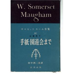 手紙・園遊会まで サマセット・モーム全集16(古書)|fujicobunco