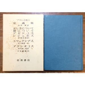 プラトン全集 (15) 定義集・正しさについて・徳について 他|fujicobunco