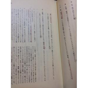プラトン全集 (15) 定義集・正しさについて・徳について 他|fujicobunco|03