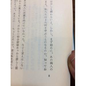 プラトン全集〈8〉 エウテュデモス プロタゴラス|fujicobunco|02