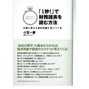 古本/経済/ 著/小宮 一慶 東洋経済新報社 2008年8刷帯あり。特に目立ったイタミなく良い状態で...