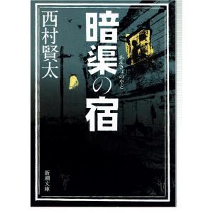 暗渠の宿(文庫)|fujicobunco