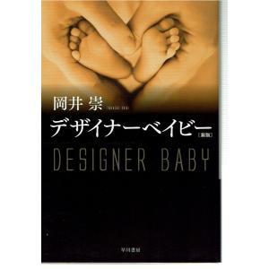 デザイナーベイビー(文庫)|fujicobunco