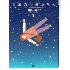 星屑の少年たちへ 全2巻セット|fujicobunco