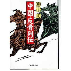 中国・反骨列伝(文庫)|fujicobunco