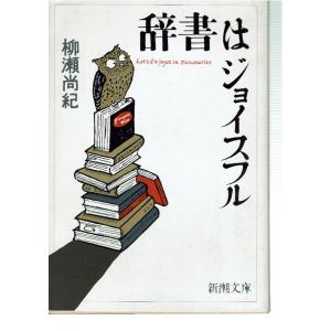 辞書はジョイスフル(文庫)|fujicobunco