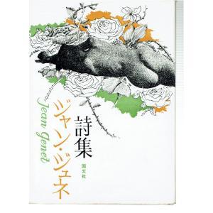 ジャン・ジュネ詩集|fujicobunco