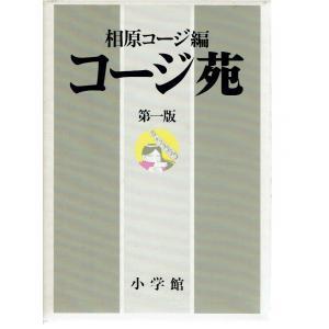 コージ苑 全3巻セット|fujicobunco