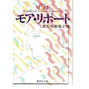 モア・リポート―女たちの生と性(文庫)|fujicobunco