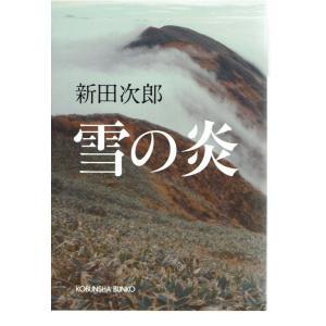 雪の炎(文庫)|fujicobunco