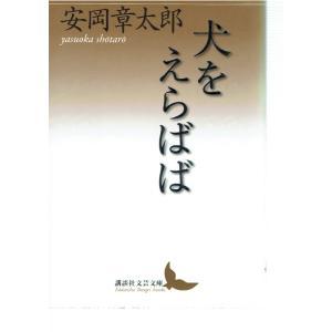 犬をえらばば(文庫)|fujicobunco