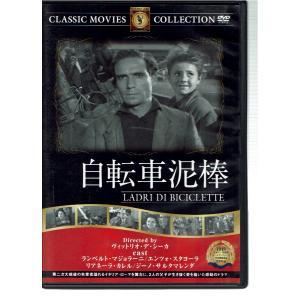 自転車泥棒(DVD) fujicobunco