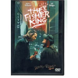 フィッシャー・キング(DVD) fujicobunco