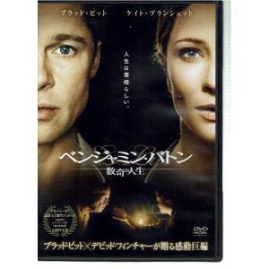 ベンジャミン・バトン 数奇な人生(DVD) fujicobunco