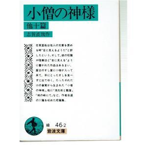 小僧の神様―他十篇(文庫)|fujicobunco