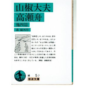 山椒大夫・高瀬舟 他四編(文庫)|fujicobunco