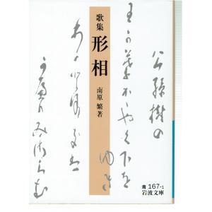 形相―歌集(文庫)|fujicobunco