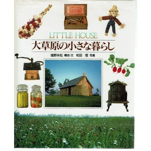 大草原の小さな暮らし―LITTLE HOUSE|fujicobunco